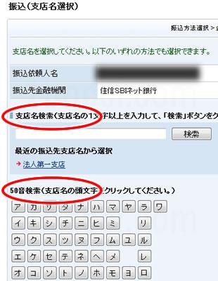 Bitbank(ビットバンク)へ入金住信SBIネット銀行支店名