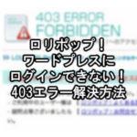ロリポップでワードプレスにログインできない!403エラー解決方法