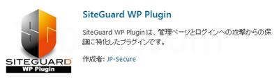ロリポップ!推奨セキュリティプラグインSiteGuard WP Plugin