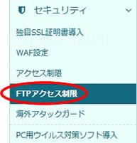 ロリポップ!FTPアクセス制限