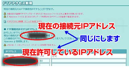 ロリポップ!FTP接続を許可するIPアドレス変更