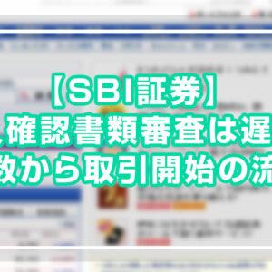 SBI証券本人確認書類審査は遅い?日数から取引開始の流れ