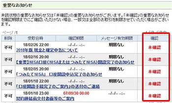 SBI証券重要なお知らせ