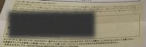 SBI証券口座開設完了通知書