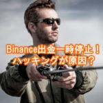ビットコイン急落!Binance(バイナンス)のAPIキーを削除して!