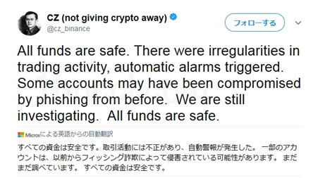 All funds are safe. There were irregularities in trading activity, automatic alarms triggered. Some accounts may have been compromised by phishing from before. We are still investigating. All funds are safe