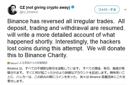 Binance has reversed all irregular trades. All deposit, trading and withdrawal are resumed. will write a more detailed account of what happened shortly. Interestingly, the hackers lost coins during this attempt. We will donate this to Binance Charity.