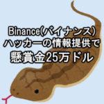 Binanceの攻撃!ハッカー達へ懸賞金25万ドル(2650万円以上)