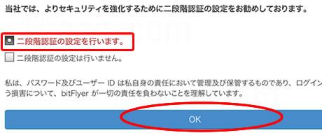 ビットフライヤー二段階認証の設定を行ないます