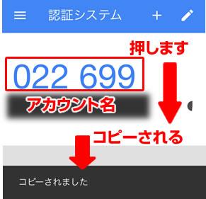 ビットフライヤー二段階認証Google Authenticator6桁の数字