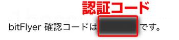 ビットフライヤー二段階認証確認コード(認証コード)