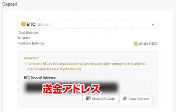 バイナンスの「BTC Deposit Addres(送金アドレス/預金アドレス)」コピー
