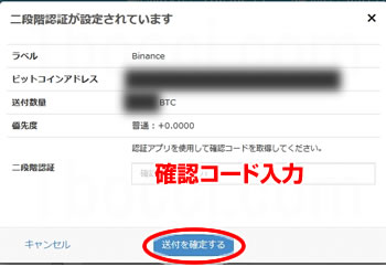 BitFlyer(ビットフライヤー)からBinance(バイナンス)への送付を確定する