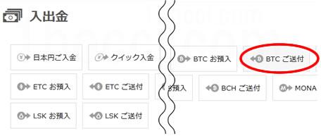 BitFlyer(ビットフライヤー)BTCご送付