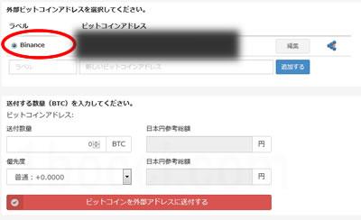 BitFlyer(ビットフライヤー)からBinance(バイナンス)に送金チェック