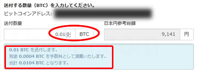 BitFlyer(ビットフライヤー)からBinance(バイナンス)への送金(出金)送付数量入力