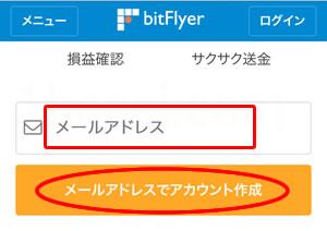 ビットフライヤー(bitFlyer)新規登録方法
