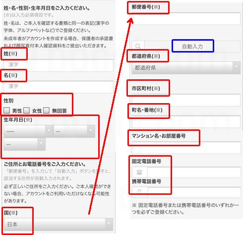 ビットフライヤー(bitFlyer)本人情報の登録項目