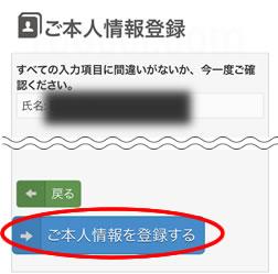 ビットフライヤー(bitFlyer)ご本人情報を登録する