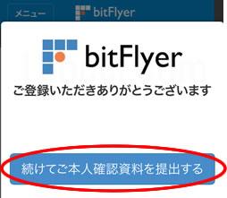 ビットフライヤー(bitFlyer)本人確認書類提出方法