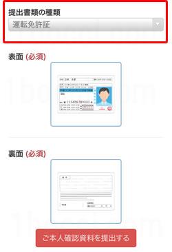 ビットフライヤー(bitFlyer)運転免許証提出方法