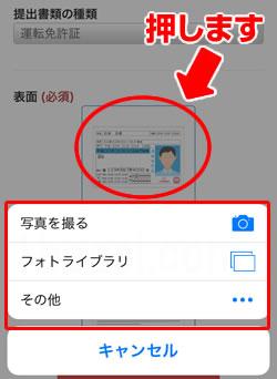 ビットフライヤー(bitFlyer)本人確認書類をライブラリーからアップロード