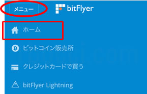 ビットフライヤー(bitFlyer)ホーム行き方