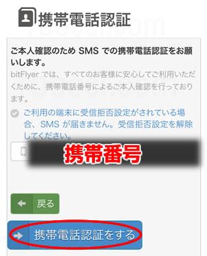ビットフライヤー携帯番号認証(SMS認証)をする
