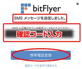 ビットフライヤー携帯電話登録