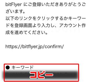 ビットフライヤー(bitFlyer)新規登録キーワード