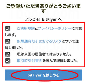 ビットフライヤー(bitFlyer)新規登録作成