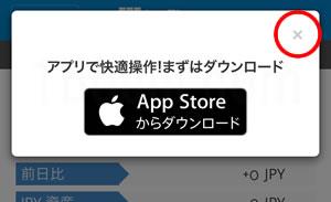 ビットフライヤー(bitFlyer)アプリ消す