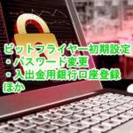 ビットフライヤーのパスワード変更/入出金用銀行口座情報登録/Facebook連携/IDセルフィー