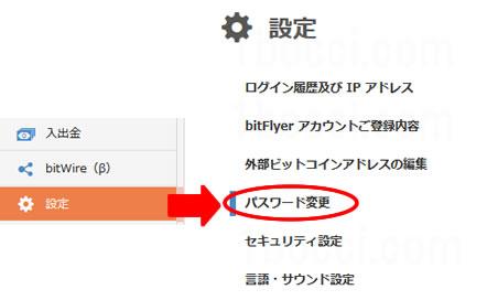 ビットフライヤーパスワード変更方法