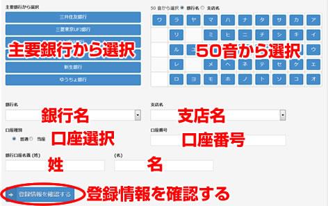 ビットフライヤー(bitFlyer)入出金用の銀行口座情報を登録方法