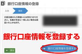 ビットフライヤー(bitFlyer)銀行口座情報を登録する