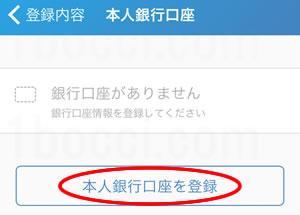 ビットフライヤー(bitFlyer)アプリ本人銀行口座を登録
