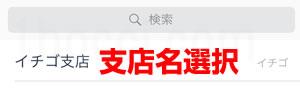 ビットフライヤー(bitFlyer)アプリ入出金用銀行口座支店名選択