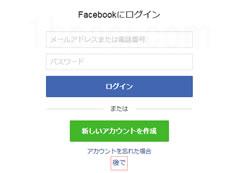 ビットフライヤーのFacebook連携方法