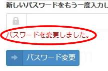 ビットフライヤー(bitFlyer)のパスワード変更が変更されました