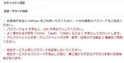 ビットフライヤー(bitFlyer)パスワード変更の注意