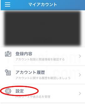 ビットフライヤー(bitFlyer)アプリ設定画面