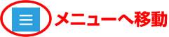ビットフライヤー(bitFlyer)アプリからパスワード変更のやり方