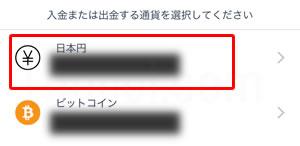 ビットフライヤー(bitFlyer)iPhone/スマホアプリ日本円入金