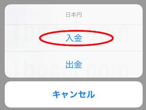 ビットフライヤー(bitFlyer)iPhone/スマホアプリ入金選択