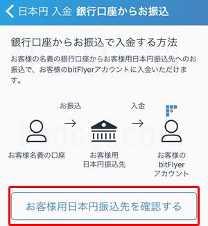 ビットフライヤー(bitFlyer)iPhone/スマホアプリ銀行口座からのお振込