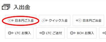 ビットフライヤー(bitFlyer)日本円をご入金方法