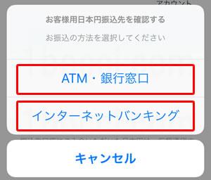 ビットフライヤー(bitFlyer)iPhone/スマホアプリATM入金