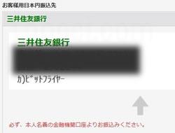ビットフライヤー(bitFlyer)三井住友銀行入金
