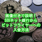 土日可!住信SBIネット銀行からビットフライヤーへの入金方法